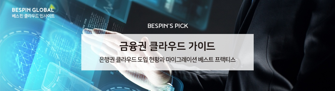 베스핀글로벌 클라우드 인사이트. BESPIN'S PICK. 금융권 클라우드 가이드. Financial Cloud Guide